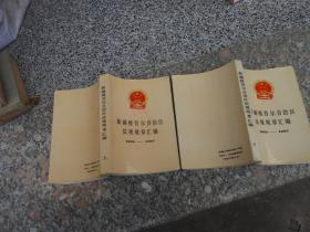 新疆维吾尔自治区法规规章汇编(1950-1987)【上下册】