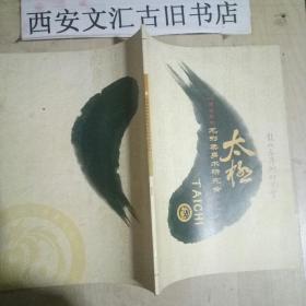 太极--西安武协龙形柔身研究会会刊创刊号