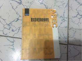 亚太区域贸易安排研究——APEC问题研究丛书
