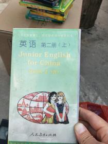 磁带  九年义务教育三四年制初级中学教科书 英语 第二册 上(领读与听力)