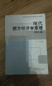 现代西方经济学原理(第五版)