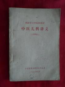 中医儿科讲义(试用本)