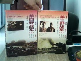 中国雄师 第三野战军  第四野战军 (2本合售)