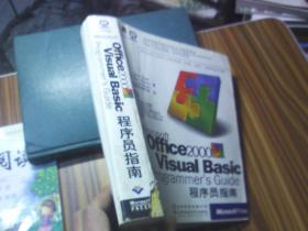 Microsoft Office 2000 Visual Basic Programmers Guide程序员指南