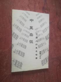 【中医杂谈:中国人的医患怪圈,