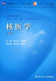核医学(第7版)(卫生部)