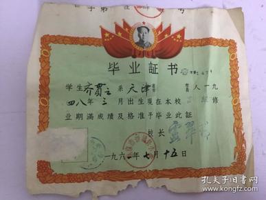 61年 毕业证书