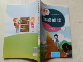 小学生梯级阅读;五年级 上 小学生梯级阅读编写组 编 河南大学出版社 16开