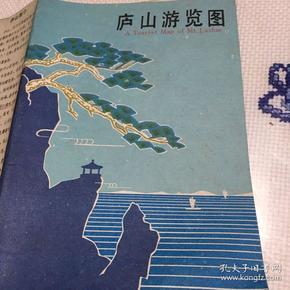 1982年庐山游览图