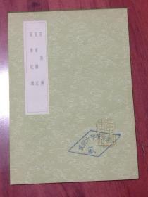 安南传《及其他二种》(影印木刻本)此据记录汇编本影印初编各丛书仅有此本,竖版繁体字、品相以图片为准、后两篇是影印木刻本