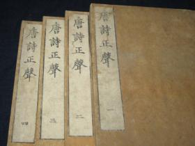 和刻《唐诗正声》4册22卷全,(明)高棅,文政三年刊刻