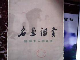 名画鉴赏 虢国夫人游春图 (全7页)  8开