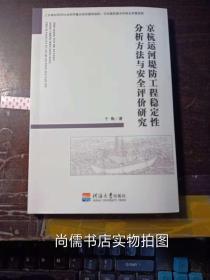 京杭运河堤防工程稳定性分析方法与安全评 价研究