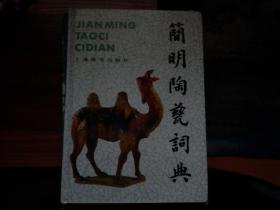 简明陶瓷词典 一版一印