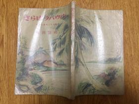 1948年日本出版【所罗门群岛附近日军侵略战争纪实】《???-绝海的孤岛三年的战记》一册全