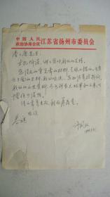 """1996年""""扬州市作协副主席、编审、作家许凤仪""""信稿"""