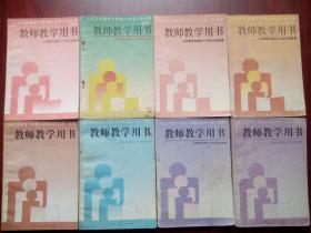 小学语文教师教学用书,共8本,小学语文1994-1998年第1,2版
