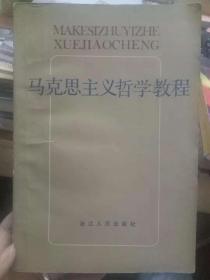 《马克思主义哲学教程》