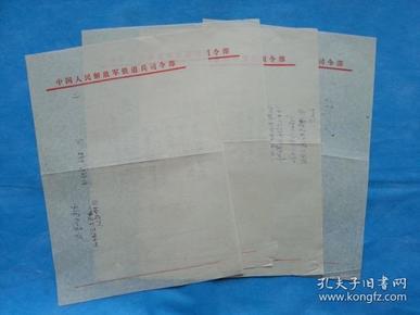 岁月留痕47:铁道兵红头信笺纸 4张