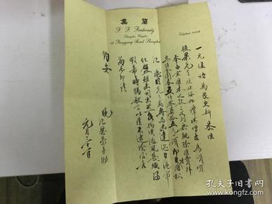 民国信札  上款人齐植果1925年美军司令部翻译