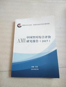中国智库综合评价AMI研究报告2017