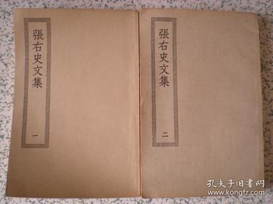 四部丛刊初编集部:张右史文集(2册一套)国内包邮