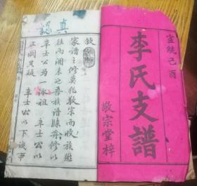 湖南宁乡李氏族谱九册全带原匣