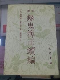 新校录鬼簿正续编 (96年初版  印量1000册)