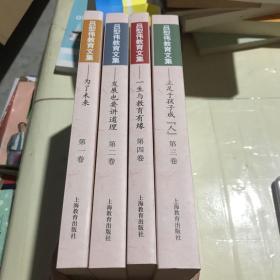 吕型伟教育文集(共四卷)