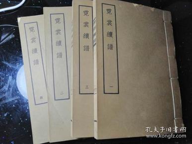 明清民歌时调丛书-《霓裳续谱》 全四册 --1959年1版1印 1650套