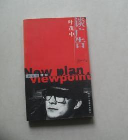 叶茂中谈广告 2001一版一印