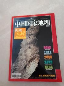 中国国家地理2003-6