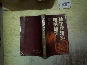 孙子兵法的电脑研究 .