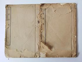 民国商务印书馆:艮斋诗集(卷1-5、10-14共2册缺中间卷6-9)