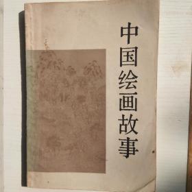 中国绘画故事