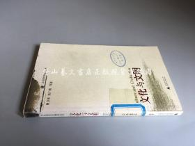 文化研究关键词丛书:文化与文明  馆藏