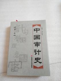 中国审计史第一卷