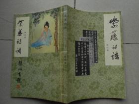 紫藤诗语(签名赠送本)