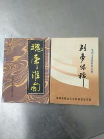 淮阴文史资料第8.辑-第九辑-九五品-50元