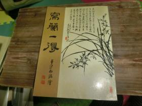 1974年初版、台湾珍贵画谱《写兰一得》S1
