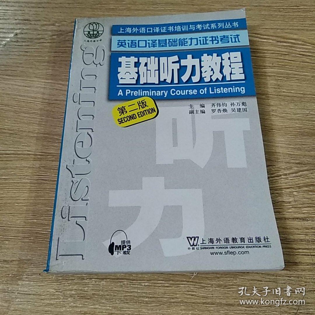 上海外语口译证书培训与考试系列丛书 英语口