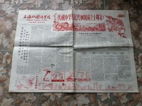 《上海外国语学院》院刊 2019年08月24日 第95期【庆祝建国十周年特刊】八开十版 一四合版 本期内容报头《庆祝中华人民共和国成立十周年!》等
