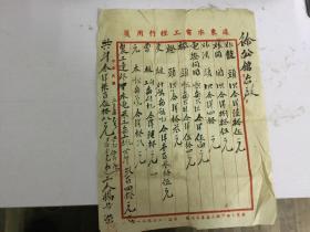 民国徐公馆材料单  齐植果1925年美军司令部翻译