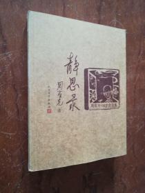 【静思录:周有光106岁自选集
