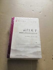 云门天子——佛源妙心禅师的禅法及其宗风(全二册)全新未开封