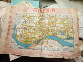 1957  广州游览图