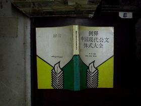 例释中国现代公文体式大全