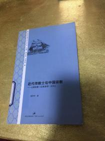 近代传教士论中国宗教:以慕维廉《五教通考》为中心