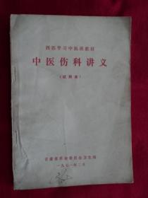 中医伤科讲义(试用本)