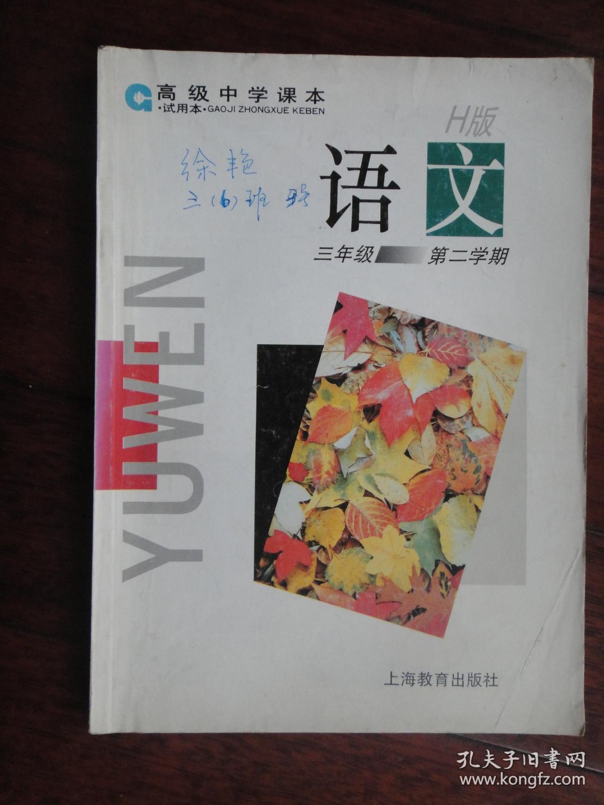 高级中学学期-高中H版(三年级第二课本)上海教台山市语文哪些有图片